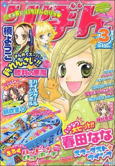Ribon March 09 cover