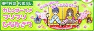 Ribon March 09 Furoku - Sakura Hime Kaden
