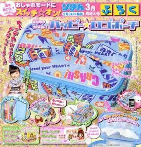 Ribon March 09 Furoku