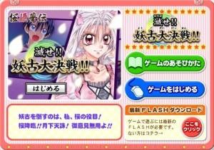 Sakura Hime Kaden Game