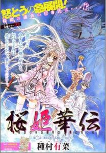 Sakura Hime Kaden Chapter 3 Title Page