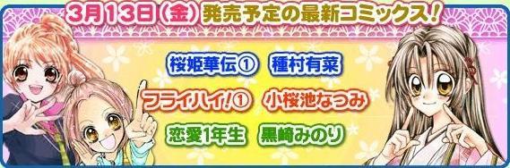 Sakura Hime Kaden Volume 1 Release Date