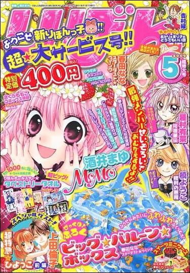 Ribon May 09 cover