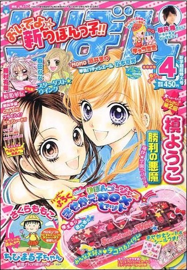 Ribon April 09 Cover