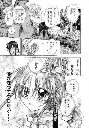 Sakura Hime Kaden Chapter 4 Page 1