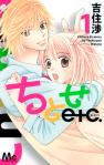 Chitose etc. by: Wataru Yoshizumi