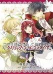 Crimson Empire: Circumstances to Serve a Noble by: Quinrose x Hazuki Futaba