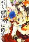 Inorihime wa Sora ni Warau by Tooru Kaede and Yuzu Mizutani