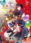 Joker no Kuni no Alice: Circus and Liar's Game by: Quinrose x Mamenosuke Fujimaru