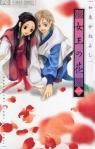 Joou no Hana by: Kaneyoshi Izumi