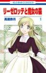 Liselotte to Majo no Mori by: Natsuki Takaya