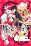 Mahoutsukai no Neko by Yui Kikuta