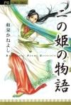Ni no Hime no Monogatari by: Kaneyoshi Izumi